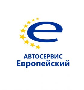 "Логотип автосервиса ""Европейский"""