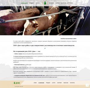 Сайт don-agro.su
