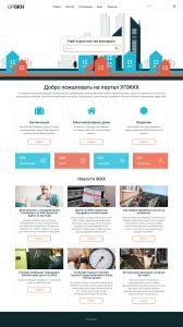 Портал upgkh.ru v 1.0